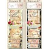 Моята Голяма Щура Сватба :: Винтидж тема - Сватбени магнити #01-8
