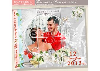 """Магнитен Пъзел 6 части :: Сватбен Дизайн """"Кари и Тузара"""" #03-6"""