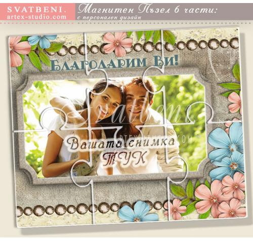 """Магнитен Пъзел 6 части :: Сватбен Дизайн """"Органик """" #03-6"""