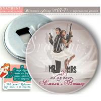 """Дизайн """"Mr&Mrs Action""""  :: Сватбени подаръци, магнит - отварачка #07-7"""