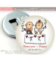 Веселите Младоженци! :: Магнит Отварачки #07-7