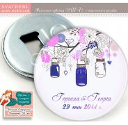 """Дизайн """"Wedding  Jars"""" :: Сватбени Магнит Отварачки #07-7"""