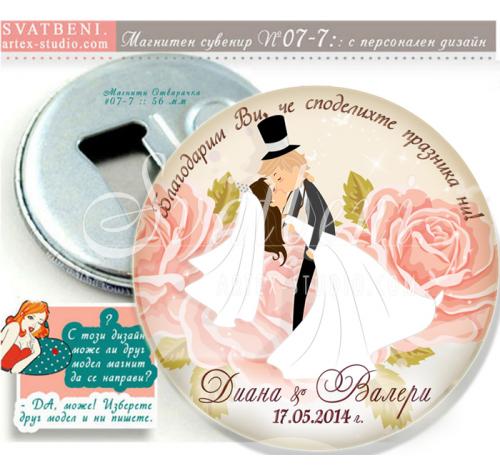 """""""Младоженци Дарлинг """" :: Сватбени Магнит Отварачки #07-7"""