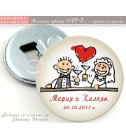 Младоженци Наздраве! :: Магнит Отварачки #07-7