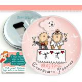 """Дизайн """"Веселите Младоженци"""" в цвят по избор :: Магнитче - Отварачка #07-7"""