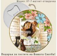 Щастливи заедно :: Магнит Отварачки #07-7