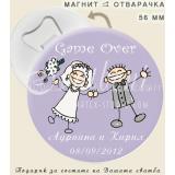 Game Over! :: Сватбени Магнитче Отварачки #07-7