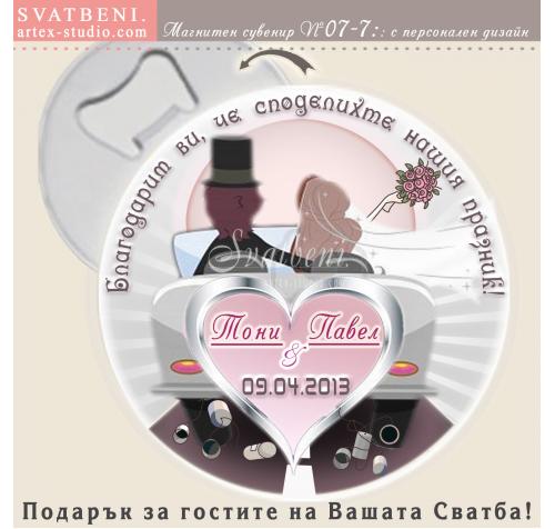 Младоженци в Кабриолет, Тема: Розово и Синьо :: Магнитче Отварачки #07-7