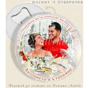 Дизайн Кари и Тузара :: Сватбени Магнит Отварачки #07-7