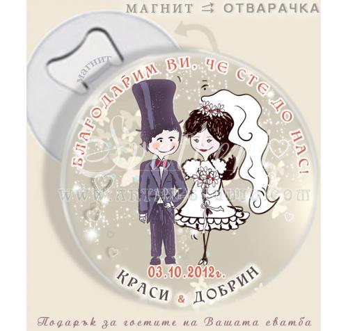 Младоженци Туни за Снимка :: Магнит Отварачки #07-7