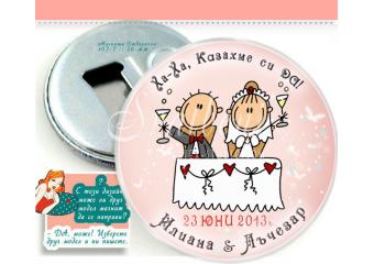 """""""Казахме си Да - Младоженци Хепи """" :: Сватбени Магнит Отварачки #07-7"""