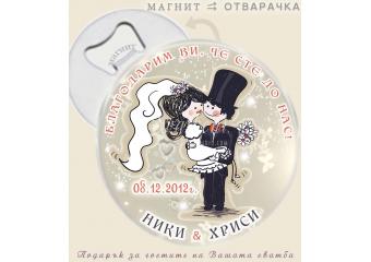 Младоженци Туни :: Магнит Отварачки #07-7