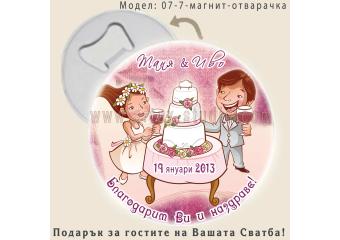 Младоженци Смайли :: Магнит Отварачки #07-7