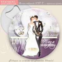 Младоженци Стил! :: Сватбени Магнитче Отварачки #07-7