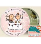 """Казахме си Да - Младоженци Хепи "" :: Сватбени Огледалца #07-8"