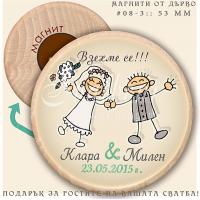 """""""Взехме се!"""" :: Сватбени Магнити от Дърво #08-3"""