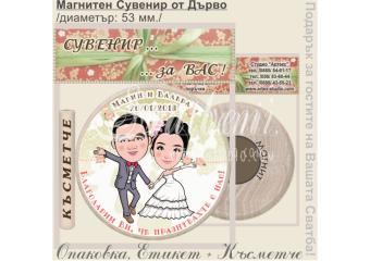 Младоженци Валера :: Сватбени Магнитчета от Дърво #08-3