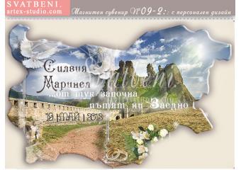 Моята Голяма Българска Сватба :: Белоградчик ::Магнити BG #09-2