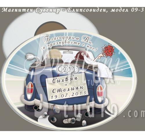 """Кола Ауди """"Just Married"""" :: Сватбени подаръчета, магнити #09-3"""