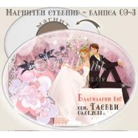 Младоженци Файн :: Сватбени магнити #09-3 елипси