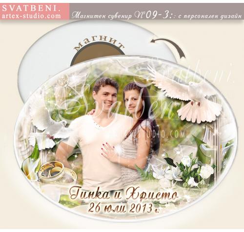 """Дизайн """"Бели гълъби"""" :: Сватбени магнити #09-3"""