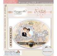 """Дизайн """"Приказна Каляска"""" :: Сватбени магнити #09-3"""