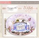 Кола с Младоженци, тема Лалета :: Магнити, елипса #09-3