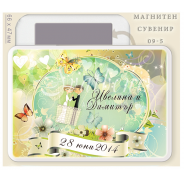 Сватбени Магнити с Тема Пеперуди :: Подарък за гостите #09-5