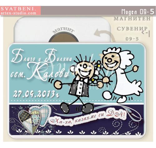 (3)Ха-ха, казахме си ДА! :: Сватбени подаръци, магнити #09-5