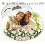 """Дизайн """"Бели рози"""" :: Сватбени магнити #09-3"""