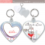 Сватбени Ключодържатели - Сърце :: Избери и Персонализирай
