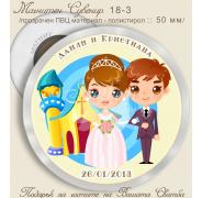 Младоженци Бони-Би :: Сватбени магнитчета #18-3