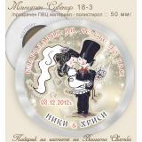 "Дизайн ""Младоженци Туни"" :: Сватбени Магнити #18-3"