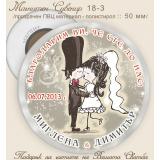Младоженци Туни Целувка :: Сватбени Магнитчета #18-3