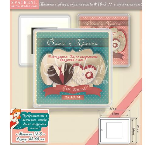 Сватбен дизайн в два цвята :: Магнити с твърда, акрилна основа #18-5