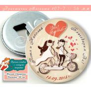 Младоженци с Колело :: Сватбени Магнит Отварачки #07-7