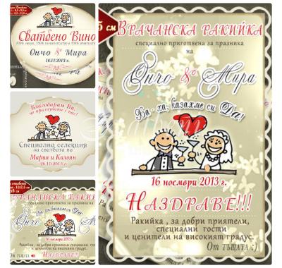 Сватбени Етикети за Бутилки | Самозалепващи Етикети за Сватба
