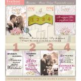 Мини Книжка - Магнит | Тема Нежно Розово :: Подарък за гостите #14-9