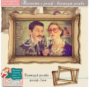 Магнити с Релеф - Винтидж Рамкa и Вашата Снимка :: Сватбени Подаръци #31-2