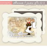 Магнити в Рамка с дизайн Младоженци Брауни #32-4