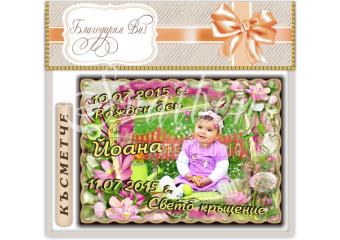 Детски магнити 01-4: Дизайн 401