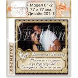 Сватбени магнити Гъвкава магнитна лента 01-2-201