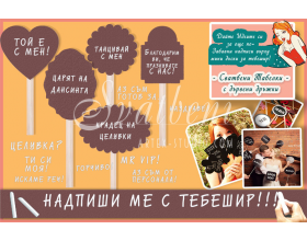 Табелки с Две Лица Сватбен Дизайн + Гръб за Надписване с Тебешир