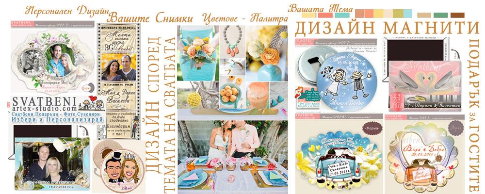 Снимка или Картинки на Младоженци :: БЕЗПЛАТНА РАЗРАБОТКА!