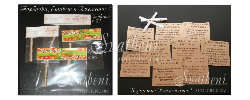 Получавате Безплатна Опаковка - Късметче + Подаръчен Етикет!