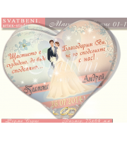 Дизайн Младоженци Файн и Послание :: Сватбени Магнити - Сърце #01-1