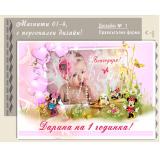 Правоъгълни Магнити с Дизайн за Кръщене, Рожден Ден и Детски Партита №: 01-4